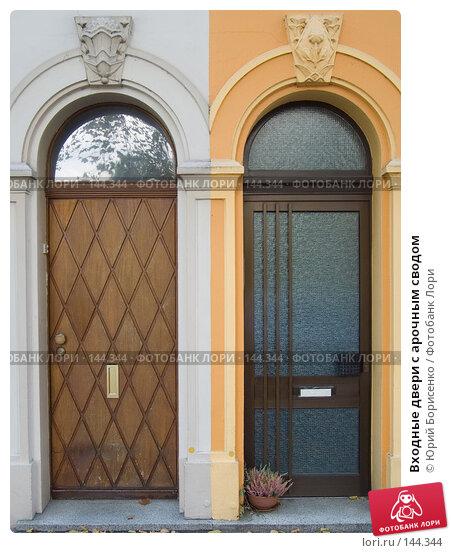Входные двери с арочным сводом, фото № 144344, снято 21 октября 2007 г. (c) Юрий Борисенко / Фотобанк Лори