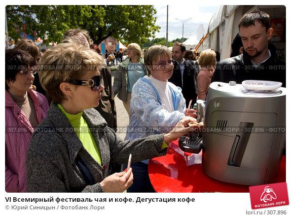VI Всемирный фестиваль чая и кофе. Дегустация кофе, фото № 307896, снято 31 мая 2008 г. (c) Юрий Синицын / Фотобанк Лори