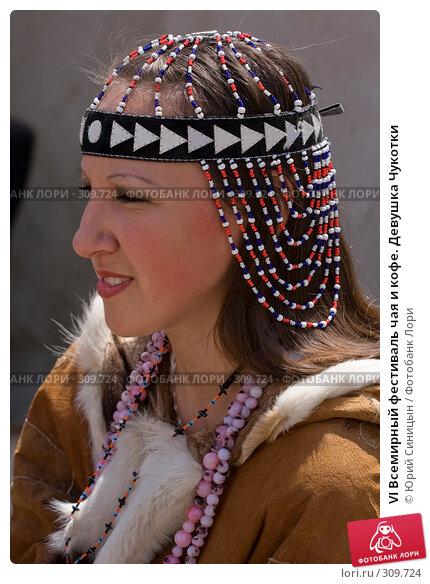 VI Всемирный фестиваль чая и кофе. Девушка Чукотки, фото № 309724, снято 31 мая 2008 г. (c) Юрий Синицын / Фотобанк Лори