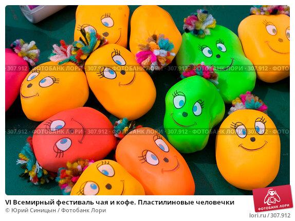 VI Всемирный фестиваль чая и кофе. Пластилиновые человечки, фото № 307912, снято 31 мая 2008 г. (c) Юрий Синицын / Фотобанк Лори