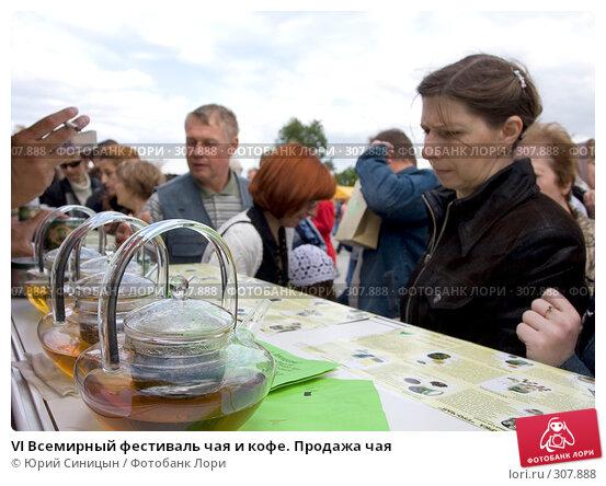 VI Всемирный фестиваль чая и кофе. Продажа чая, фото № 307888, снято 31 мая 2008 г. (c) Юрий Синицын / Фотобанк Лори