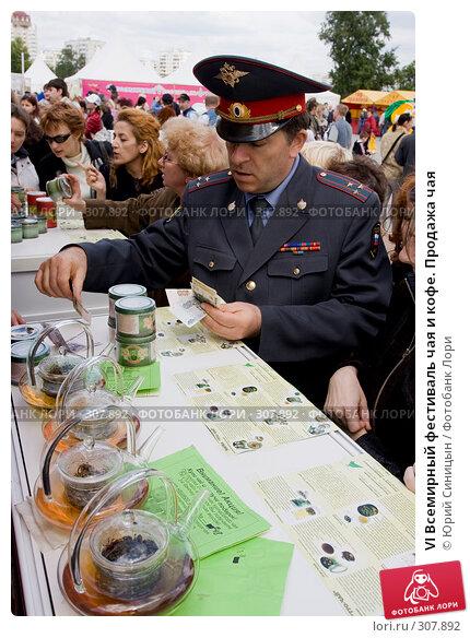 VI Всемирный фестиваль чая и кофе. Продажа чая, фото № 307892, снято 31 мая 2008 г. (c) Юрий Синицын / Фотобанк Лори