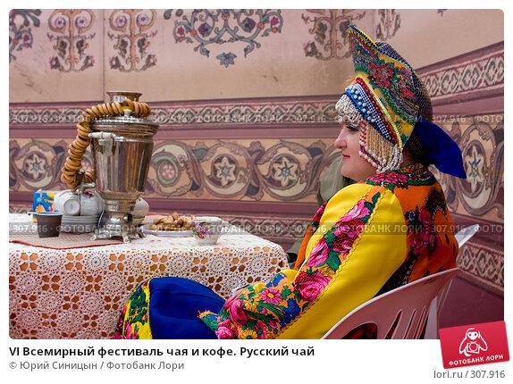 VI Всемирный фестиваль чая и кофе. Русский чай, фото № 307916, снято 31 мая 2008 г. (c) Юрий Синицын / Фотобанк Лори