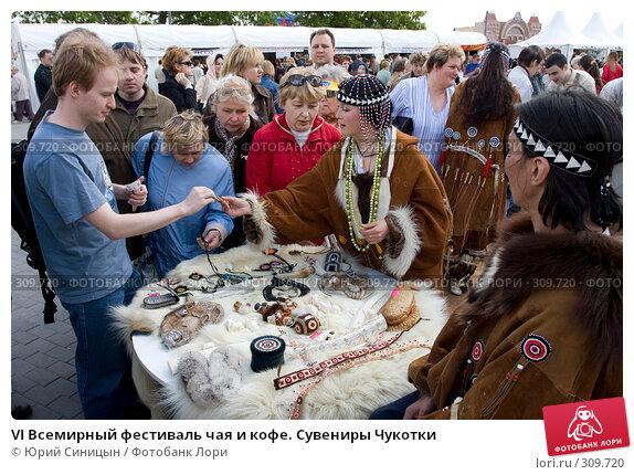 Купить «VI Всемирный фестиваль чая и кофе. Сувениры Чукотки», фото № 309720, снято 31 мая 2008 г. (c) Юрий Синицын / Фотобанк Лори