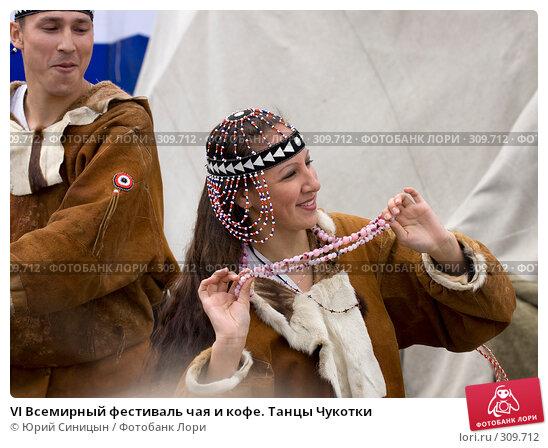 VI Всемирный фестиваль чая и кофе. Танцы Чукотки, фото № 309712, снято 31 мая 2008 г. (c) Юрий Синицын / Фотобанк Лори
