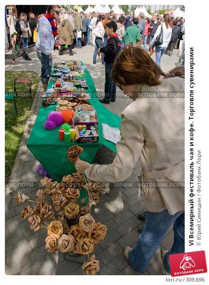 VI Всемирный фестиваль чая и кофе. Торговля сувенирами, фото № 309696, снято 31 мая 2008 г. (c) Юрий Синицын / Фотобанк Лори