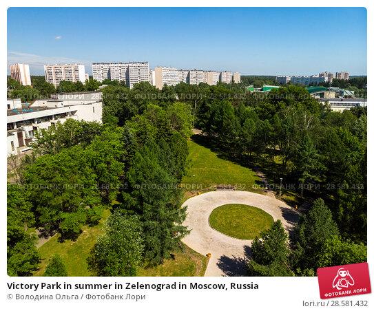 Купить «Victory Park in summer in Zelenograd in Moscow, Russia», фото № 28581432, снято 27 мая 2018 г. (c) Володина Ольга / Фотобанк Лори