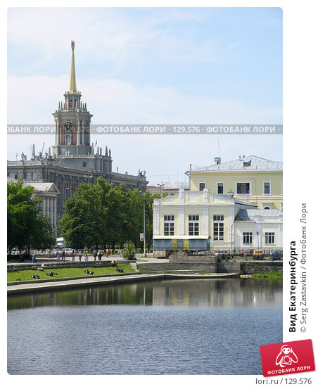 Купить «Вид Екатеринбурга», фото № 129576, снято 3 июня 2005 г. (c) Serg Zastavkin / Фотобанк Лори