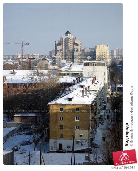 Вид города, фото № 194984, снято 20 января 2008 г. (c) Бяков Вячеслав / Фотобанк Лори