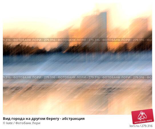 Вид города на другом берегу - абстракция, фото № 279316, снято 7 ноября 2007 г. (c) Екатерина Цуканова / Фотобанк Лори