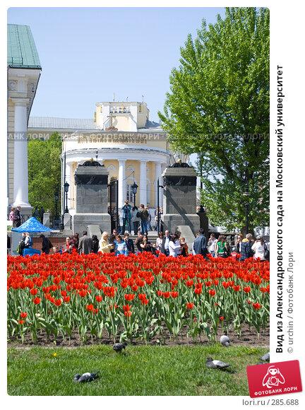 Вид из Александровского сада на Московский университет, фото № 285688, снято 3 мая 2008 г. (c) urchin / Фотобанк Лори
