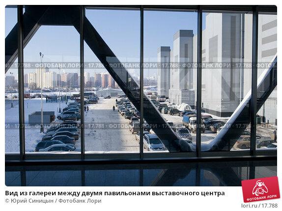 Купить «Вид из галереи между двумя павильонами выставочного центра», фото № 17788, снято 8 февраля 2007 г. (c) Юрий Синицын / Фотобанк Лори