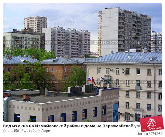 Вид из окна на Измайловский район и дома на Первомайской улице в Москве, эксклюзивное фото № 274984, снято 6 мая 2008 г. (c) lana1501 / Фотобанк Лори