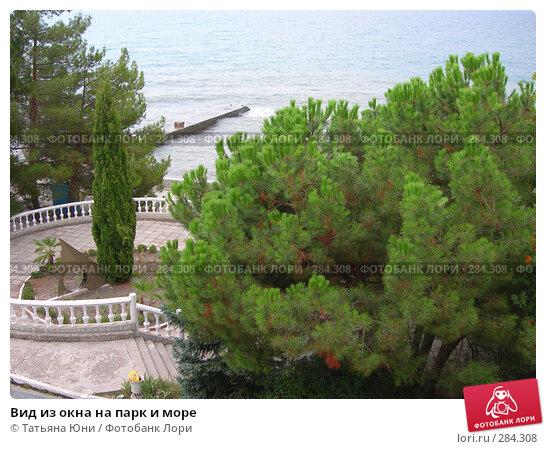 Купить «Вид из окна на парк и море», эксклюзивное фото № 284308, снято 22 сентября 2005 г. (c) Татьяна Юни / Фотобанк Лори