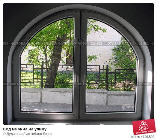 Вид из окна на улицу, фото № 126592, снято 23 мая 2005 г. (c) Дудакова / Фотобанк Лори