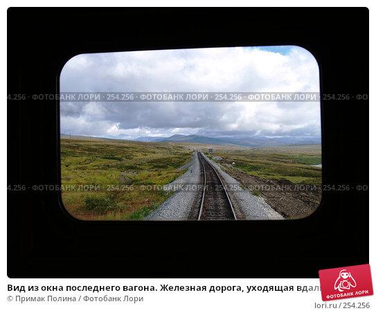 Вид из окна последнего вагона. Железная дорога, уходящая вдаль, фото № 254256, снято 24 августа 2006 г. (c) Примак Полина / Фотобанк Лори