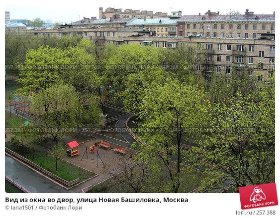 Вид из окна во двор, улица Новая Башиловка, Москва, эксклюзивное фото № 257388, снято 17 апреля 2008 г. (c) lana1501 / Фотобанк Лори