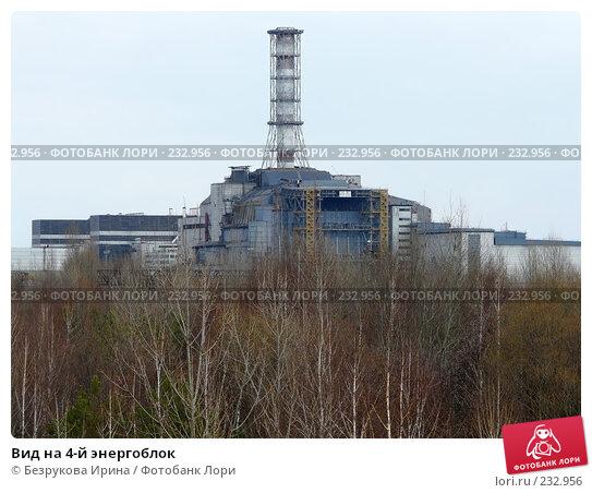 Вид на 4-й энергоблок, эксклюзивное фото № 232956, снято 15 марта 2008 г. (c) Безрукова Ирина / Фотобанк Лори