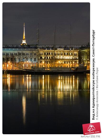 Вид на Адмиралтейскую набережную. Санкт-Петербург, эксклюзивное фото № 232116, снято 28 января 2008 г. (c) Александр Алексеев / Фотобанк Лори