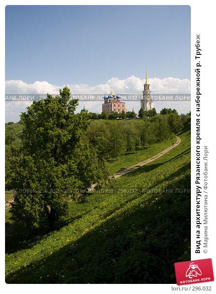 Купить «Вид на архитектуру Рязанского кремля с набережной р. Трубеж», фото № 296032, снято 13 мая 2008 г. (c) Марина Милютина / Фотобанк Лори