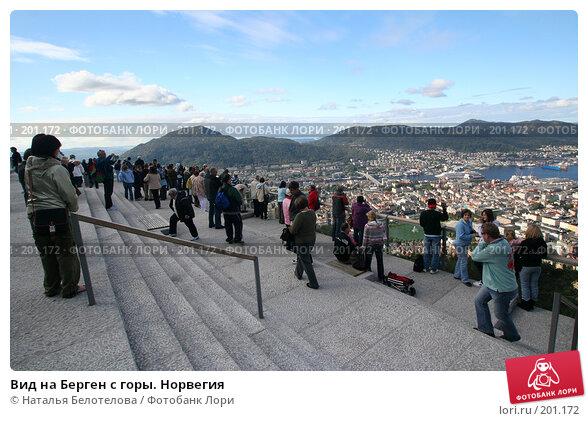 Вид на Берген с горы. Норвегия, фото № 201172, снято 30 августа 2007 г. (c) Наталья Белотелова / Фотобанк Лори