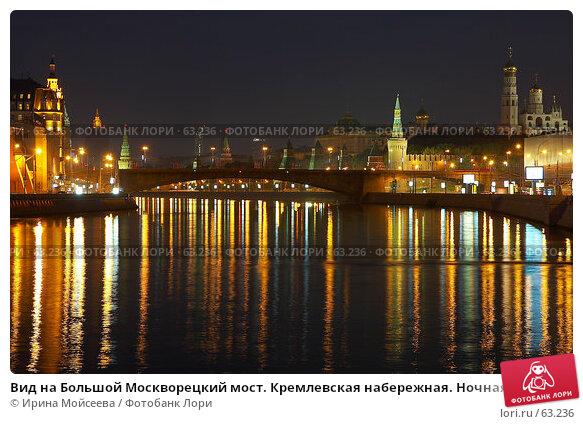 Вид на Большой Москворецкий мост. Кремлевская набережная. Ночная Москва, фото № 63236, снято 13 июля 2007 г. (c) Ирина Мойсеева / Фотобанк Лори
