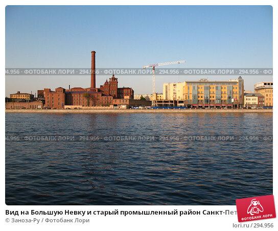 Купить «Вид на Большую Невку и старый промышленный район Санкт-Петербурга с набережной», фото № 294956, снято 17 мая 2008 г. (c) Заноза-Ру / Фотобанк Лори