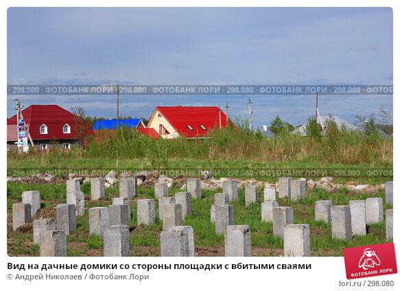 Вид на дачные домики со стороны площадки с вбитыми сваями, фото № 298080, снято 23 мая 2008 г. (c) Андрей Николаев / Фотобанк Лори