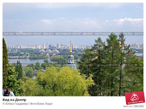 Купить «Вид на Днепр», фото № 294952, снято 11 мая 2008 г. (c) Елена Гордеева / Фотобанк Лори