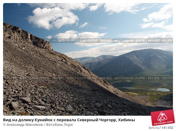 Вид на долину Кунийок с перевала Северный Чоргорр, Хибины, фото № 141692, снято 21 августа 2006 г. (c) Александр Максимов / Фотобанк Лори