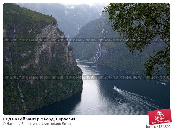 Вид на Гейрангер фьорд, Норвегия, фото № 181800, снято 28 августа 2007 г. (c) Наталья Белотелова / Фотобанк Лори