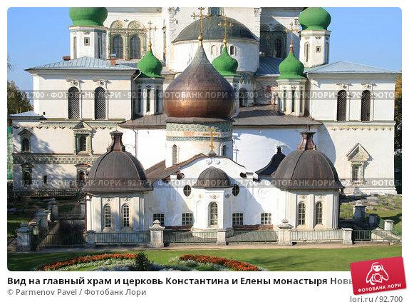 Вид на главный храм и церковь Константина и Елены монастыря Новый Иерусалим, фото № 92700, снято 19 сентября 2007 г. (c) Parmenov Pavel / Фотобанк Лори