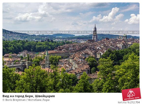 Купить «Вид на город Берн, Швейцария», фото № 6212704, снято 2 июня 2014 г. (c) Boris Breytman / Фотобанк Лори