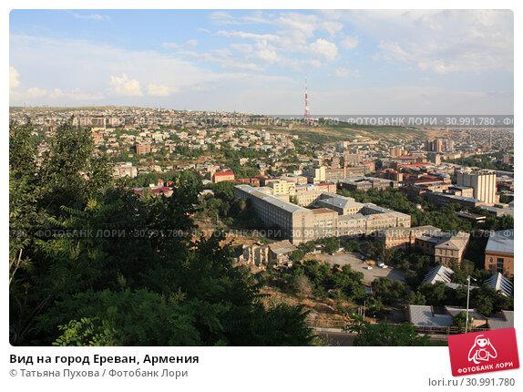 Вид на город Ереван, Армения (2019 год). Стоковое фото, фотограф Татьяна Пухова / Фотобанк Лори