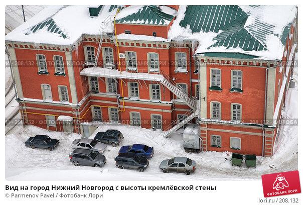 Вид на город Нижний Новгород с высоты кремлёвской стены, фото № 208132, снято 19 февраля 2008 г. (c) Parmenov Pavel / Фотобанк Лори
