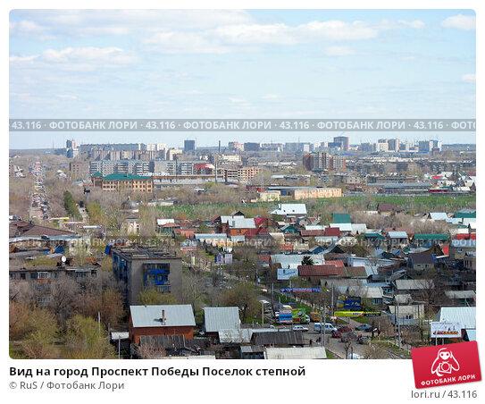 Вид на город Проспект Победы Поселок степной, фото № 43116, снято 7 мая 2007 г. (c) RuS / Фотобанк Лори