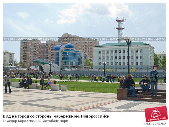 Вид на город со стороны набережной. Новороссийск, фото № 269968, снято 1 мая 2008 г. (c) Федор Королевский / Фотобанк Лори