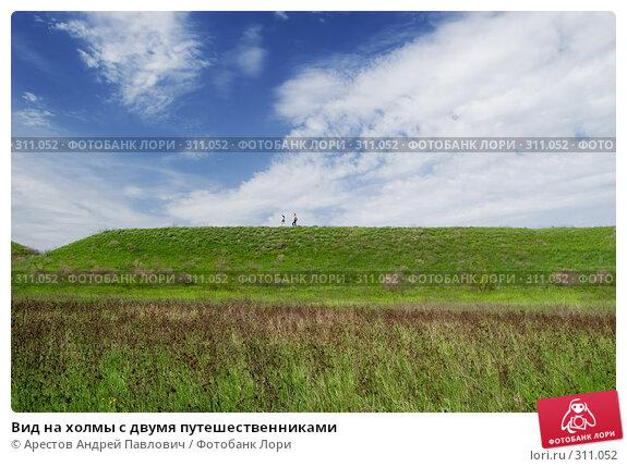 Вид на холмы с двумя путешественниками, фото № 311052, снято 20 апреля 2008 г. (c) Арестов Андрей Павлович / Фотобанк Лори