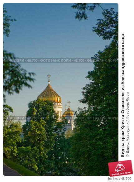 Вид на храм Христа-Спасителя из Александровского сада, фото № 48700, снято 30 мая 2007 г. (c) Давид Мзареулян / Фотобанк Лори
