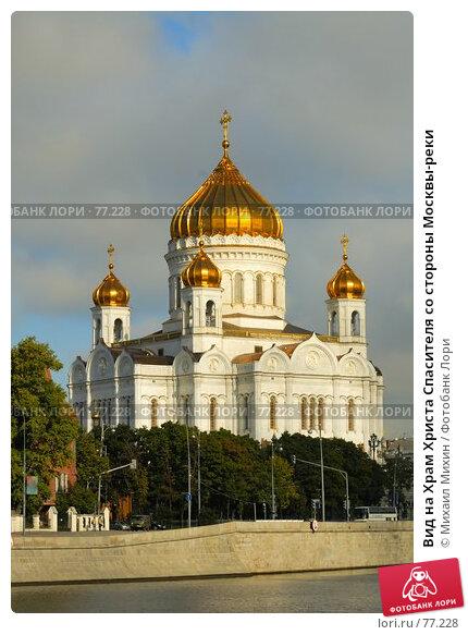 Вид на Храм Христа Спасителя со стороны Москвы-реки, фото № 77228, снято 27 марта 2017 г. (c) Михаил Михин / Фотобанк Лори