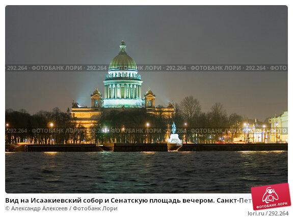 Вид на Исаакиевский собор и Сенатскую площадь вечером. Санкт-Петербург, эксклюзивное фото № 292264, снято 22 февраля 2008 г. (c) Александр Алексеев / Фотобанк Лори