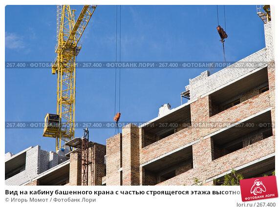 Вид на кабину башенного крана с частью строящегося этажа высотного дома, фото № 267400, снято 26 апреля 2008 г. (c) Игорь Момот / Фотобанк Лори