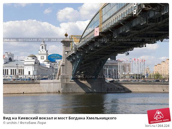 Купить «Вид на Киевский вокзал и мост Богдана Хмельницкого», фото № 264224, снято 26 апреля 2008 г. (c) urchin / Фотобанк Лори