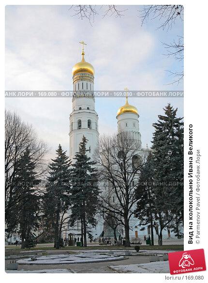 Вид на колокольню Ивана Великого, фото № 169080, снято 23 декабря 2007 г. (c) Parmenov Pavel / Фотобанк Лори