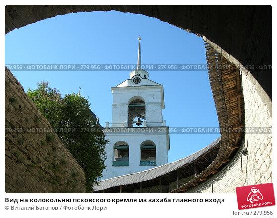Вид на колокольню псковского кремля из захаба главного входа, фото № 279956, снято 10 июня 2006 г. (c) Виталий Батанов / Фотобанк Лори
