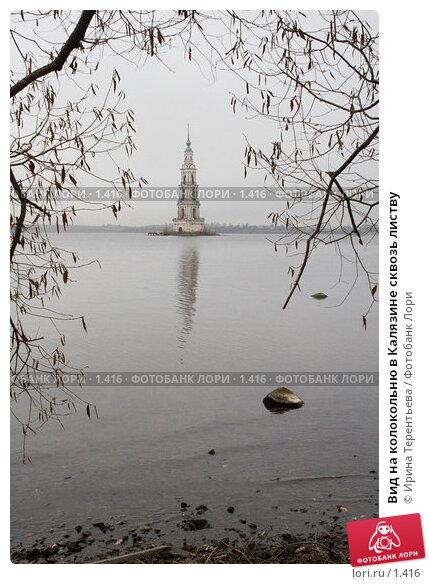 Вид на колокольню в Калязине сквозь листву, эксклюзивное фото № 1416, снято 11 ноября 2005 г. (c) Ирина Терентьева / Фотобанк Лори