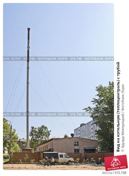 Вид на котельную (теплоцентраль) с трубой, фото № 315748, снято 29 мая 2008 г. (c) Эдуард Межерицкий / Фотобанк Лори