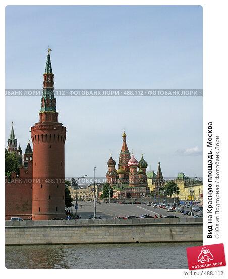 Купить «Вид на Красную площадь. Москва», фото № 488112, снято 9 июня 2008 г. (c) Юлия Подгорная / Фотобанк Лори