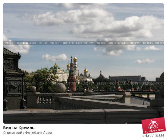 Вид на Кремль, фото № 18836, снято 8 июля 2005 г. (c) дмитрий / Фотобанк Лори