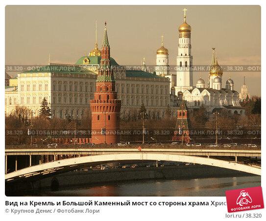 Вид на Кремль и Большой Каменный мост со стороны храма Христа Спасителя. Москва, фото № 38320, снято 2 апреля 2005 г. (c) Крупнов Денис / Фотобанк Лори